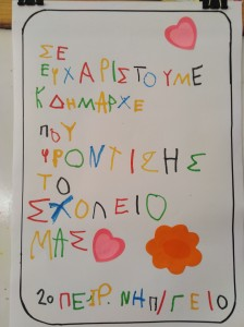 Το ευχαριστήριο γράμμα των παιδιών στον Δήμαρχο.
